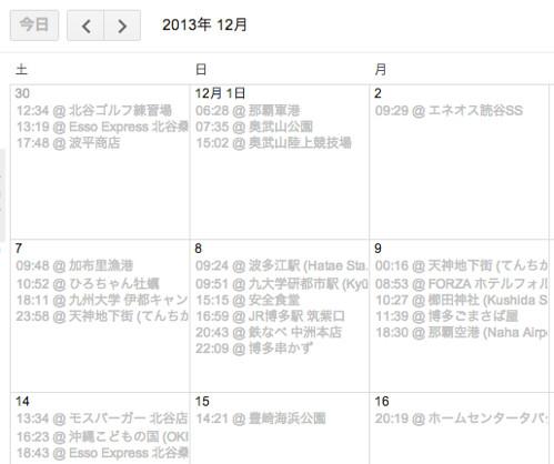 foursquare+Googleカレンダー