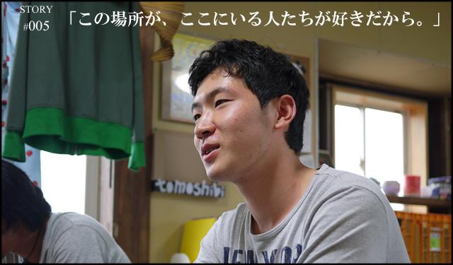 ボランティアストーリー005-01