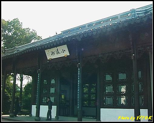 杭州 西湖 (其他景點) - 405 (西湖小瀛洲)