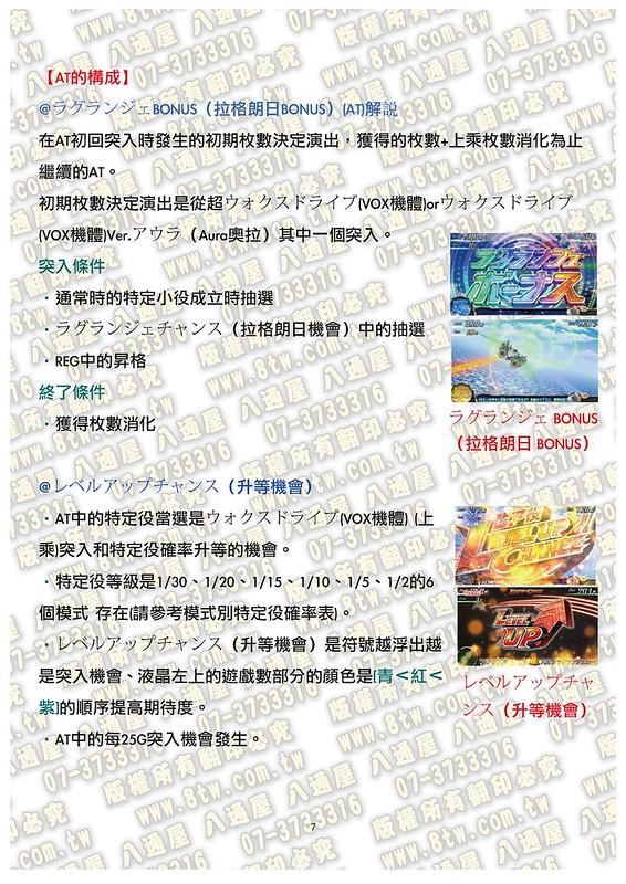 S0193輪迴的拉格朗日 中文版攻略_Page_08