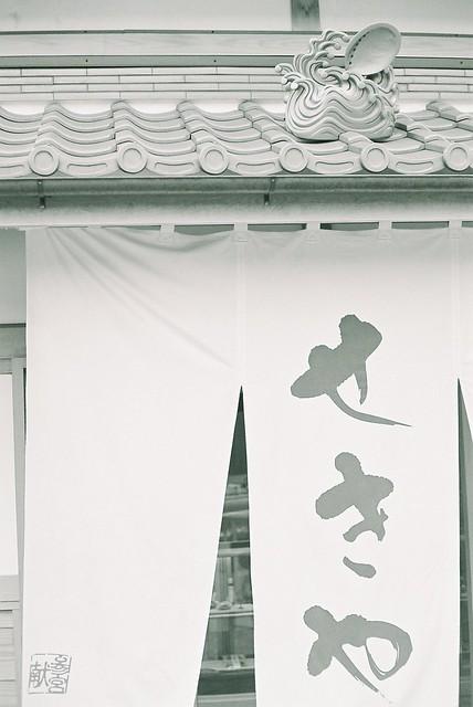 Photo:せきや By jmettraux