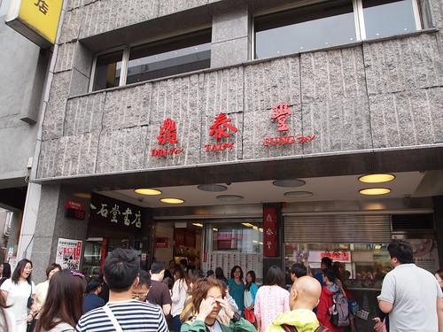 鼎泰豊(ディンタイフォン) 本店