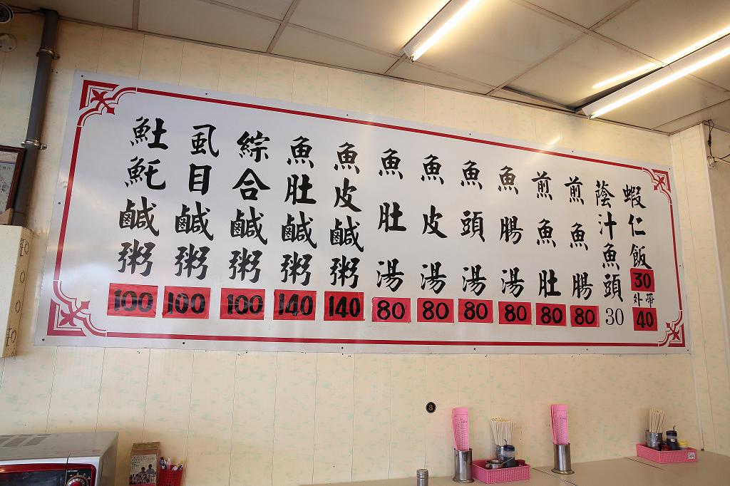 20140508-2台南-阿堂鹹粥 (4)