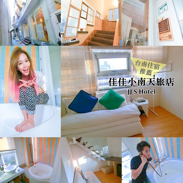 台南住宿|佳佳小南天 女孩專屬的清新質感旅店
