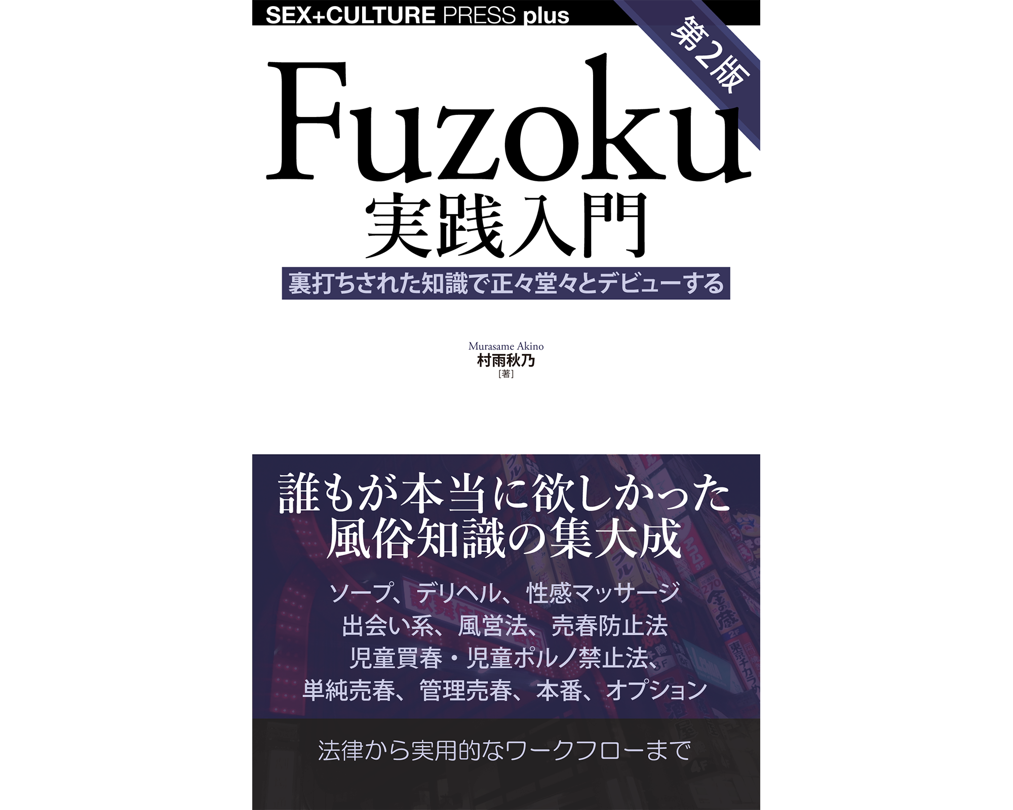 Fuzoku実践入門第2版