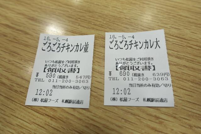 松屋 ごろごろチキンカレー_03