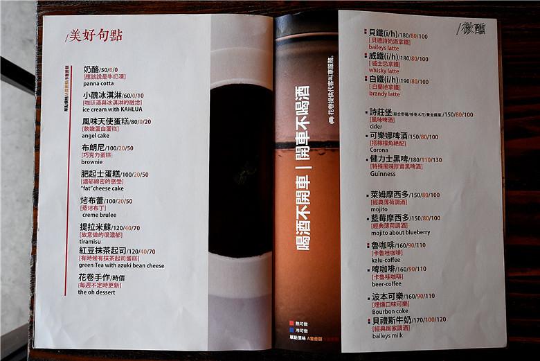 昨日花卷2016菜單menu價位09