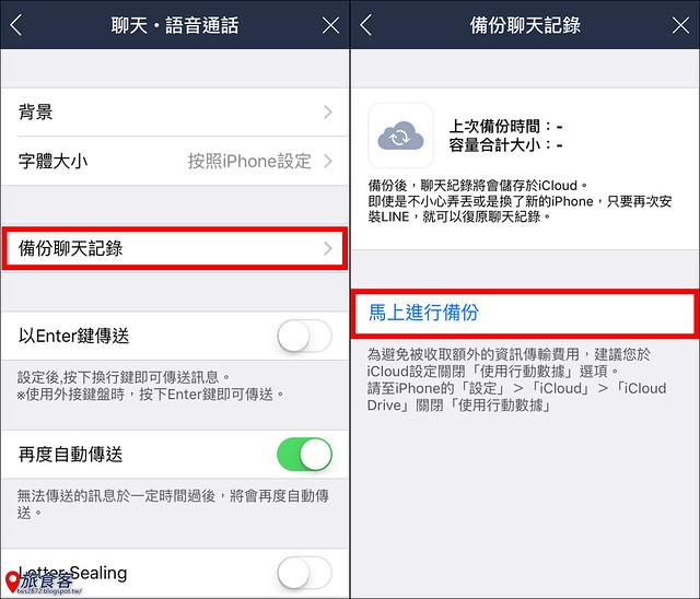 LINE IPHONE 備份聊天_02
