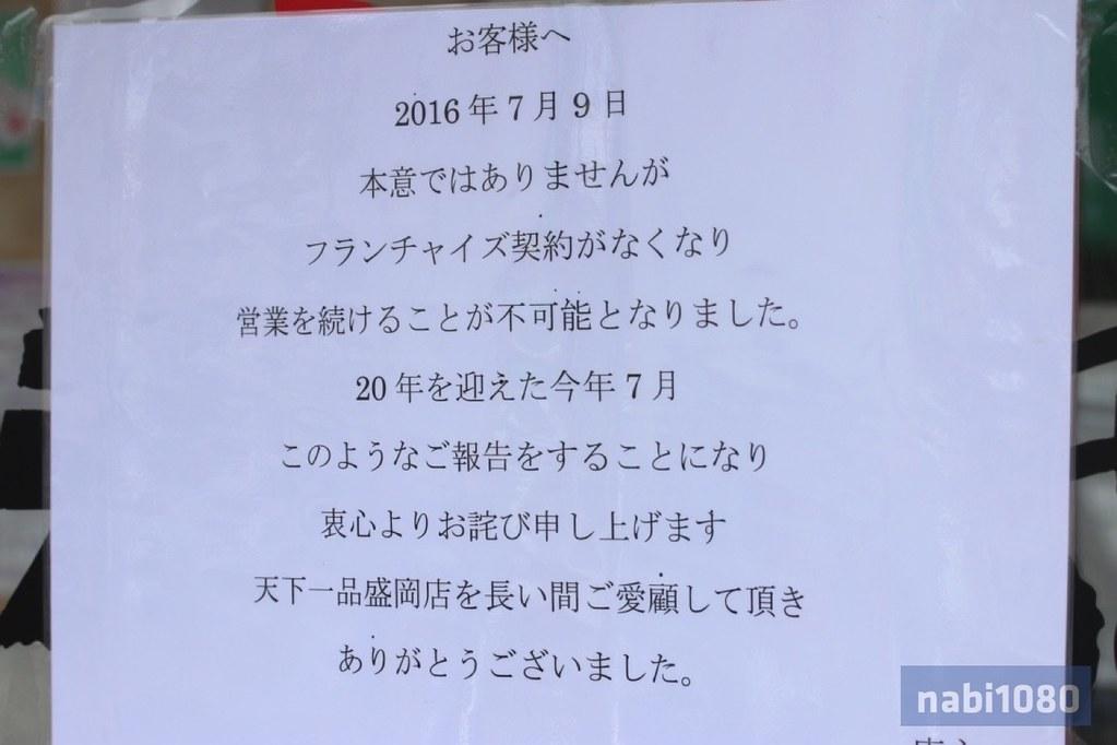 天下一品盛岡店01