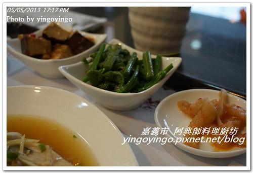 嘉義市_阿典師料理廚房20130505_DSC03398