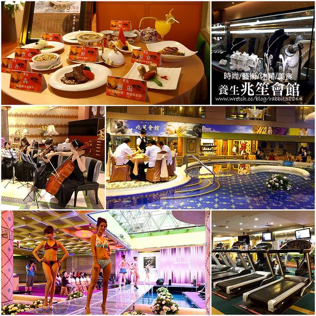 時尚、藝術、休閒、美食-養生兆笙會館 (2)