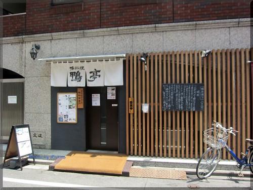 Photo:2013-08-15_築地記録帳_場外:鴨亭 新メニュー!鴨すき丼を堪能しました!-02 By:logtaka