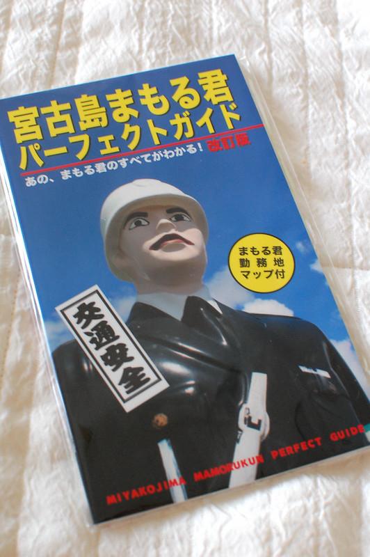 2013okinawa_117