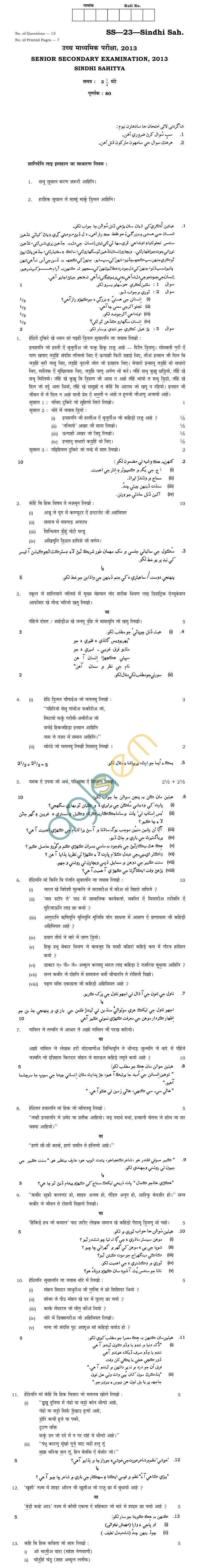 Rajasthan Board Sr. Secondary Sindhi Sahitya Question Paper 2013