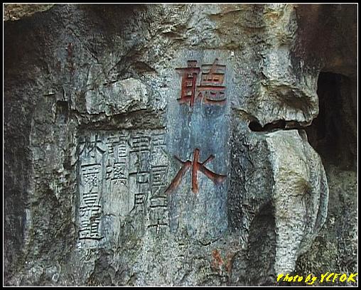 杭州 飛來峰景區 - 012 (飛來峰石刻)