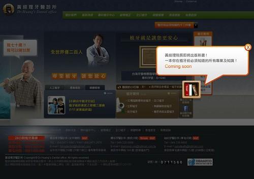 黃經理牙醫診所_官網資訊1