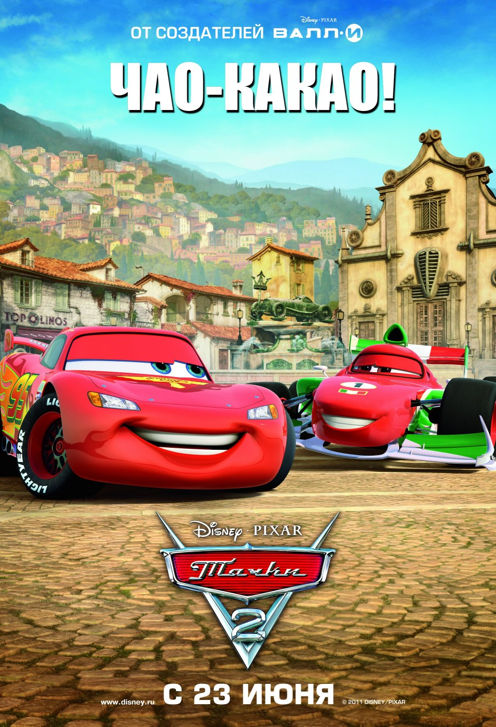 cars 2 2011 amazing movie posters. Black Bedroom Furniture Sets. Home Design Ideas