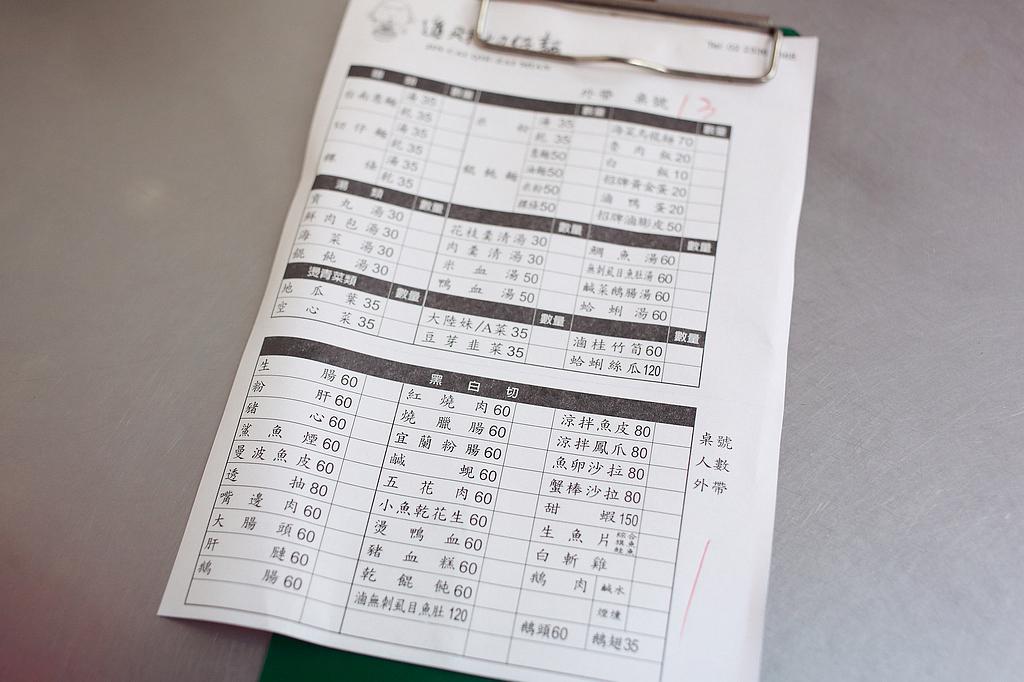 20140425萬華-進財切仔麵 (5)