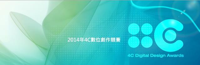 2014年4C數位創作競賽