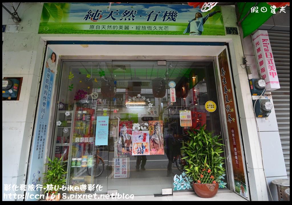 彰化輕旅行-騎U-bike遊彰化DSC_2456