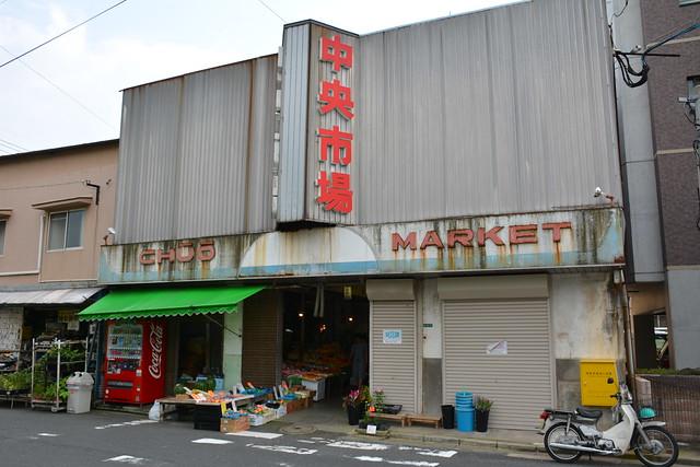 門司港中央市場