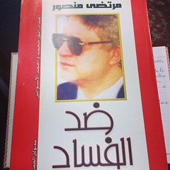 Reading time :stuck_out_tongue_winking_eye::scream::triumph::dizzy_face::smiling_imp: #Egypt