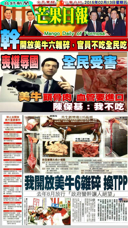150213芒果日報-台奸新聞--開放美牛六雜碎,官員不吃全民吃
