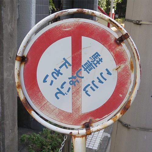 駐車禁止 #esinukiyoe #urbaninstructions