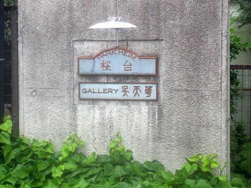 ギャラリー呉天華(氷川台)