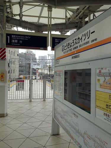 東京スカイツリー駅 by haruhiko_iyota