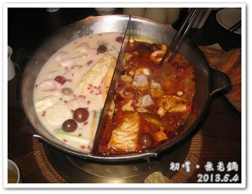 130504-黑白鍋