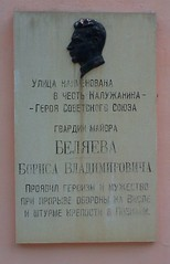 Photo of White plaque № 12877