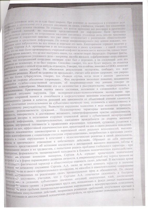 Заключениее ГБУЗ НСО НОПБ № 6 (4)