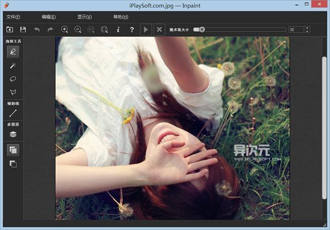 inpaint-screenshot
