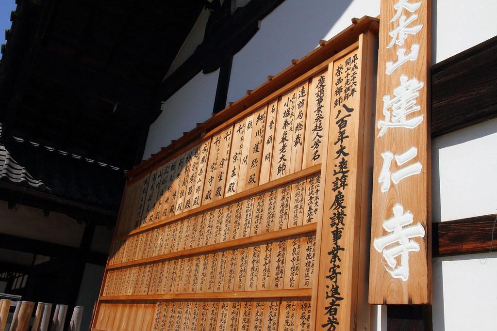 _京阪奈之旅Day2_167