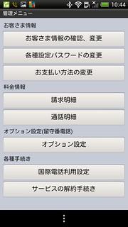Screenshot_2013-09-29-10-44-14