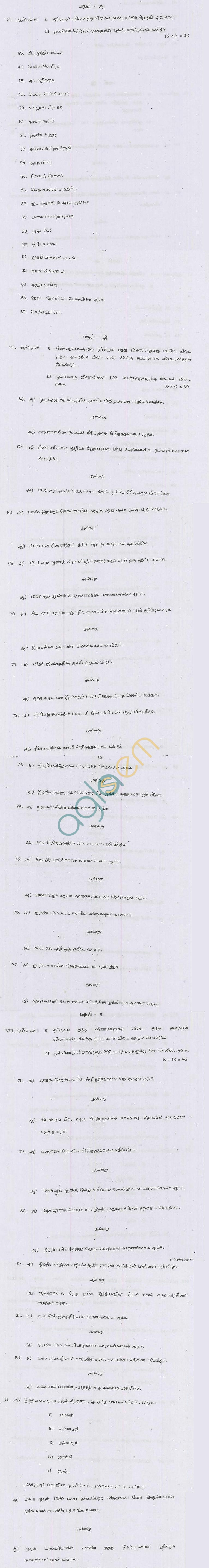 TN Board Higher Secondary (Plus 2)HistoryQuestion PapersSeptember 2011