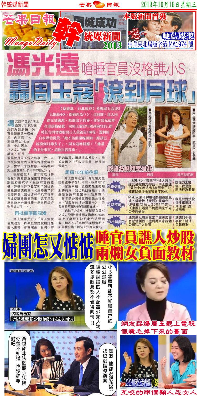 131016芒果日報--修理爛媒--睡官員譙人炒股,兩爛女負面教材