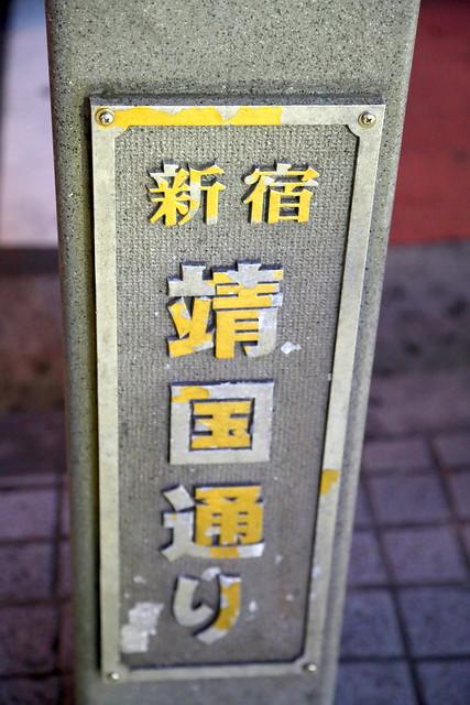 Yasukuni Dori at Shinjuku
