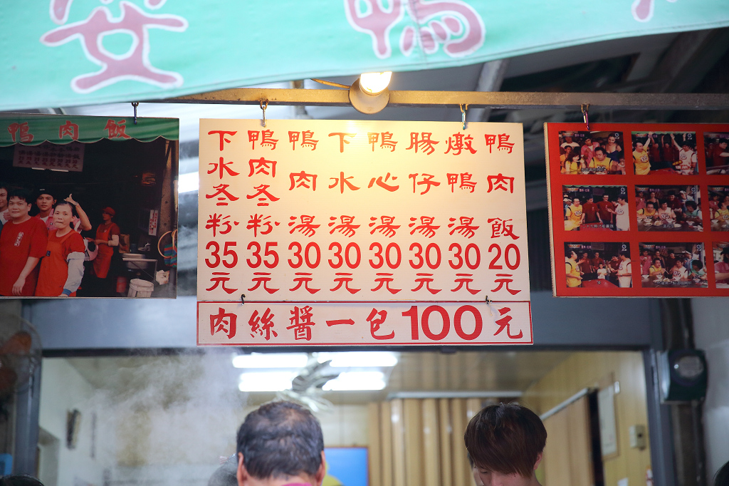 20140309雲林-福安鴨肉飯 (3)