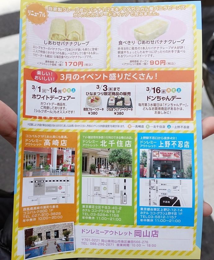 33 東京超便宜甜點 Domremy Outlet 甜點 Outlet