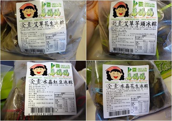 蔥媽媽冰粽端午節 (6).jpg