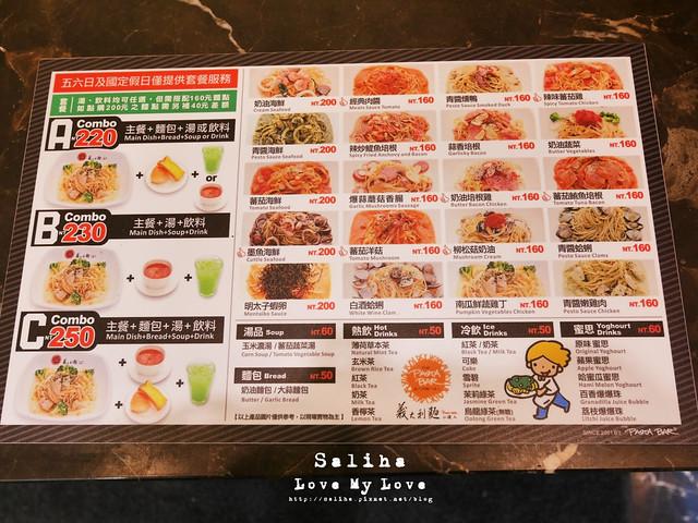 劍潭站士林夜市餐廳義大利麵達人 (3)