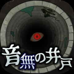 Well of otonashi - 33 wish - Android & iOS apps - Free