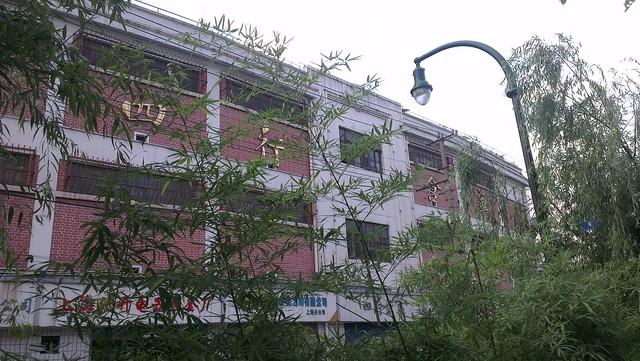 上海四行倉庫