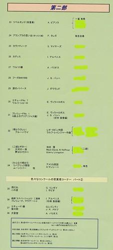 小原聖子ギタースタジオ発表会2013年10月④ by Poran111