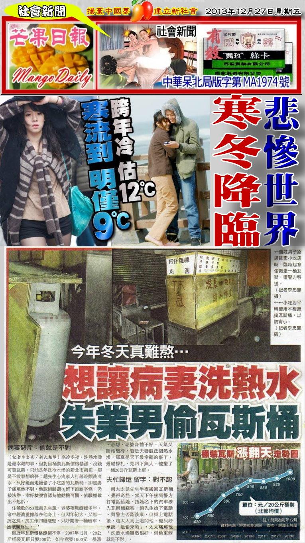131227芒果日報--社會新聞--寒冬瓦斯漲破表,悲慘世界來報到