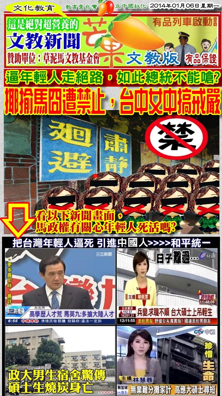 140106芒果日報--文教新聞--揶揄馬囧遭禁止,台中女中搞戒嚴