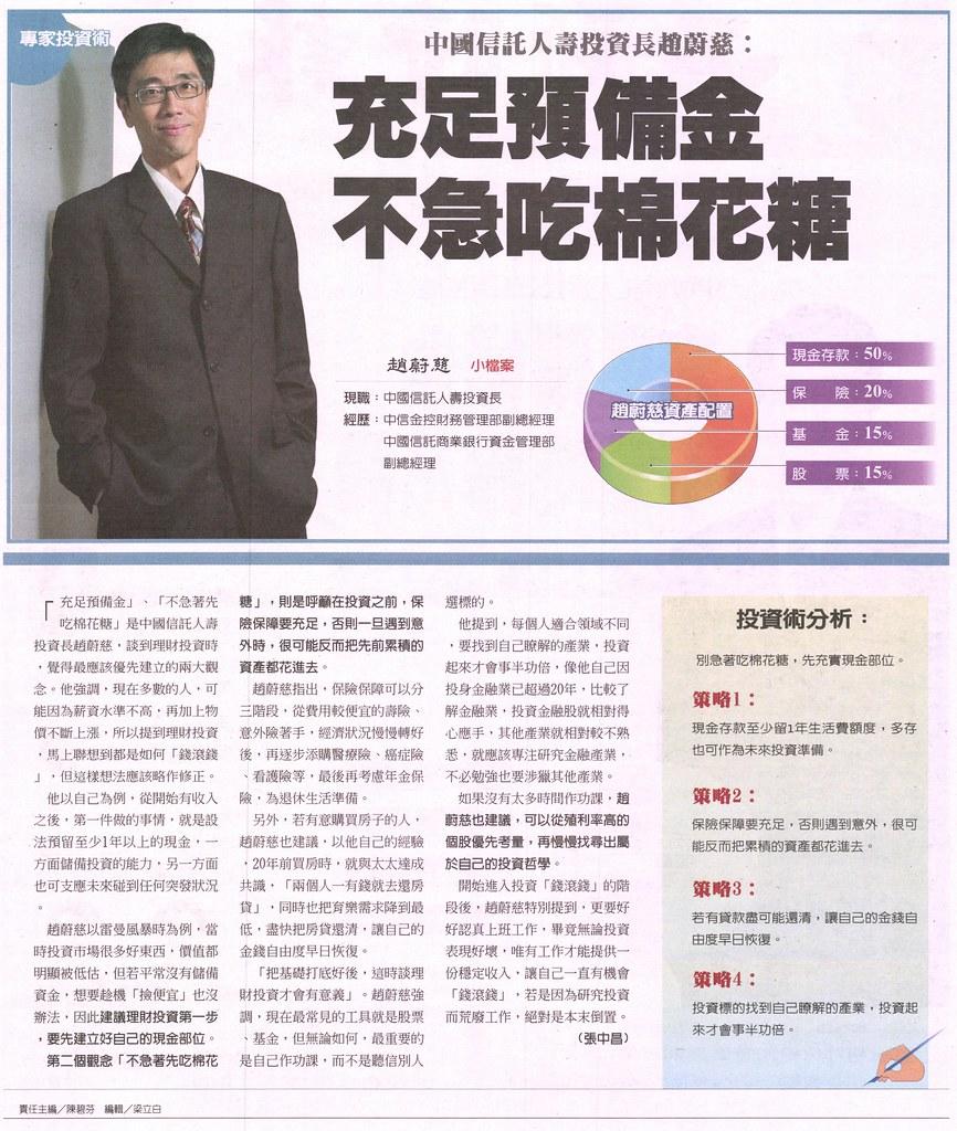 20140125[工商時報]中國信託人壽投資長趙蔚慈: 充足預備金不急吃棉花糖