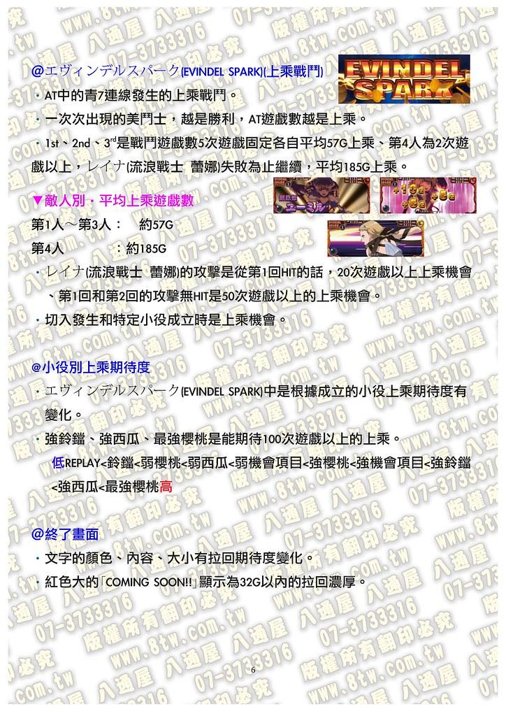 S0153女王之刃2 玉座繼承者 中文版攻略_Page_07